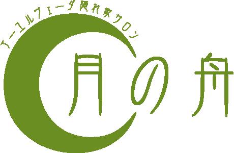 名古屋市天白区でアーユルヴェーダ、リラクゼーション、デトックス、体質改善|アーユルヴェーダ隠れ家サロン【月の舟】